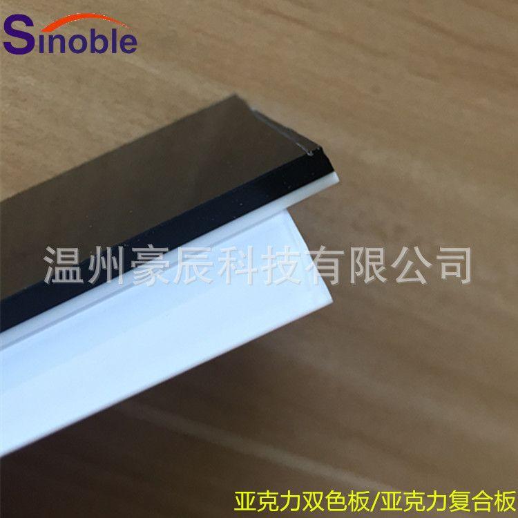 亚克力双色板  透明加白 透明加黑 黑加白 亚克力复合板 亚克力板