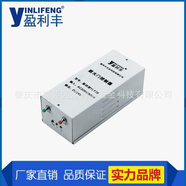 盈利丰厂家直销 防火门控制器 YLF-20防火门控制器