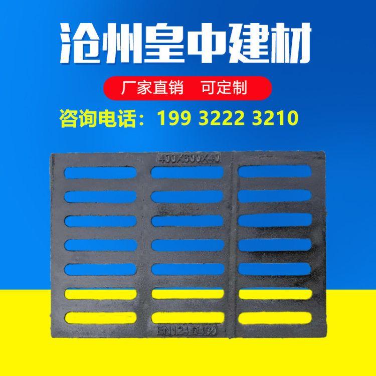 厂家直销 球墨铸铁雨水篦子 车库篦子 重型篦子 支持定制