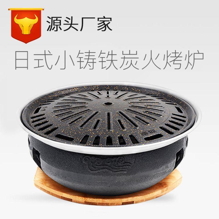 烤炉 圆形韩式烤肉炉 木炭烧烤炉 铸铁韩式烤肉炉