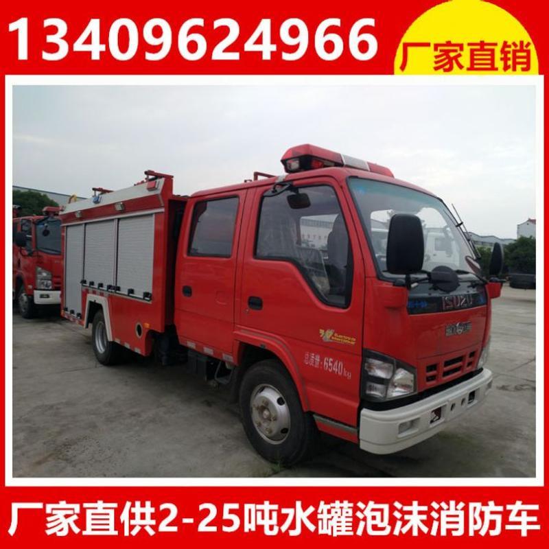 玉溪市消防洒水车 庆铃消防洒水车生产厂家 2吨3吨消防车