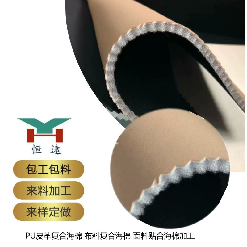 专业生产 皮革复合 海绵复合 面料复合 PU复合海棉