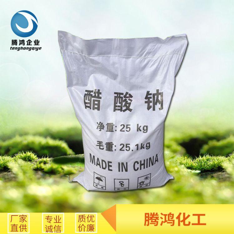 实力推荐醋酸钠水处理碳源三水乙酸钠污水处理三水醋酸钠58%-60%