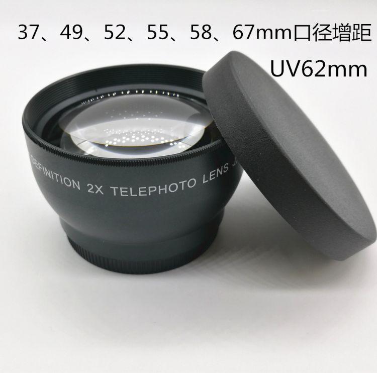 增距镜头58MM 2.0倍 增倍镜 2.0倍 附加镜头37-49-52-55-67