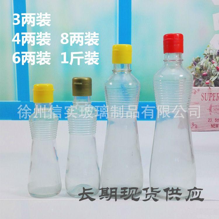 螺丝麻油玻璃瓶 麻油瓶香油瓶酱油瓶食用油芝麻油包装瓶批发