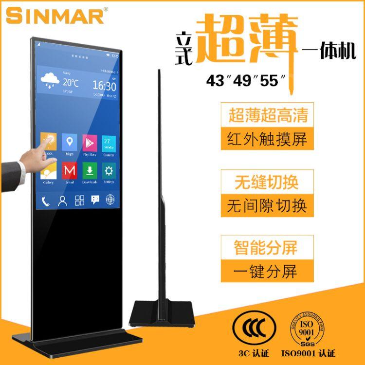 42434955寸超薄立式广告机触摸一体机触控查询高清液晶触摸屏