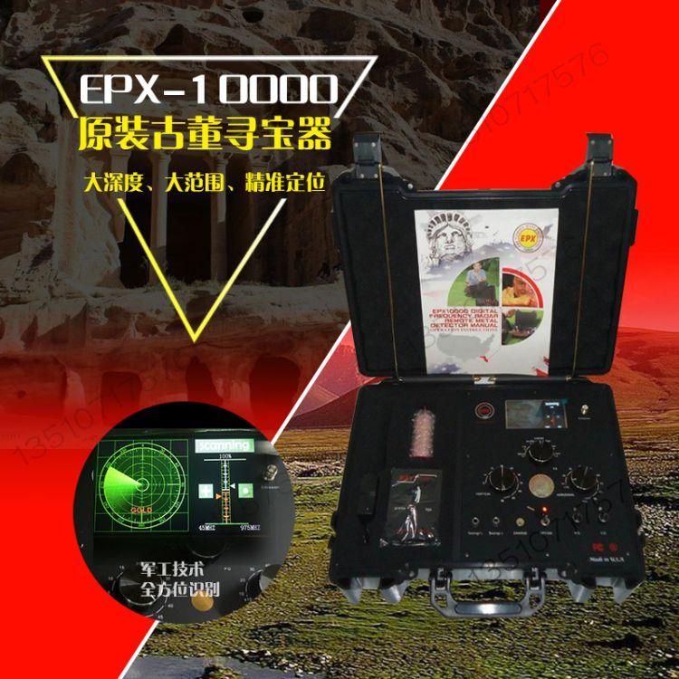 德国EPX10000地下探宝仪大深度扫描金属探测器可视地下金属探宝器