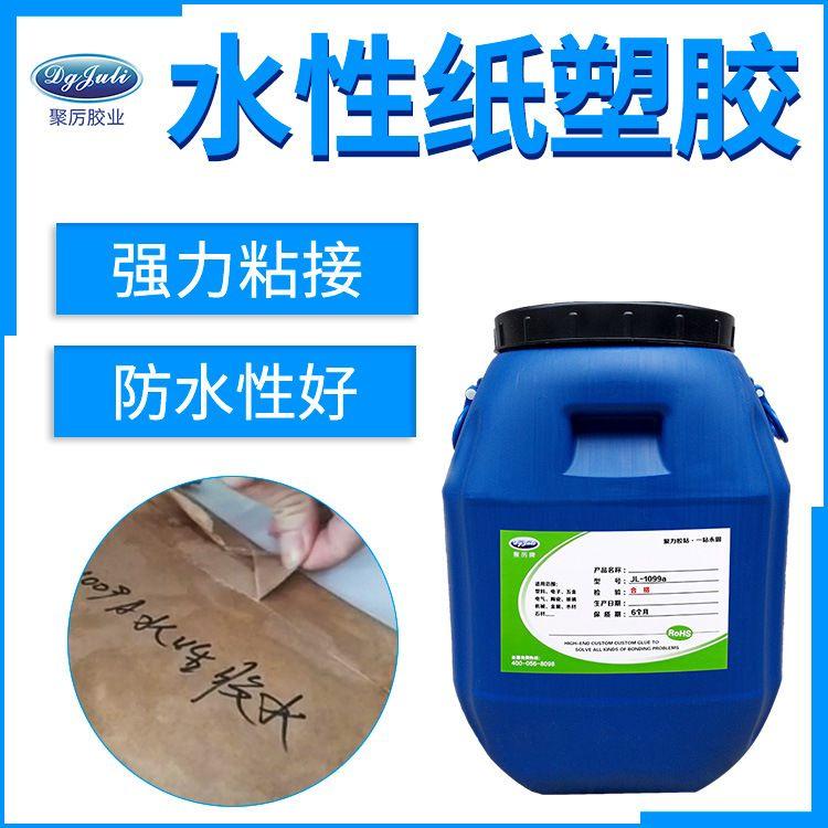 聚力1009A纸塑胶 水性环保粘纸板胶水 纸盒包装盒 塑料袋复合胶水