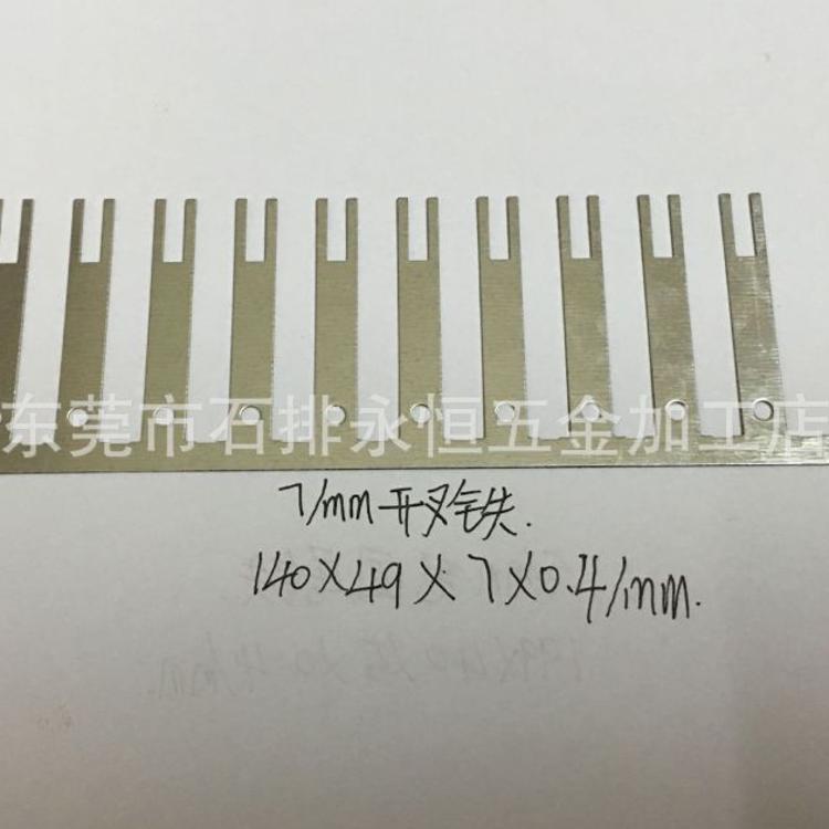 7宽MM开叉铁片圆尾铁片耳环铁片山字铁片
