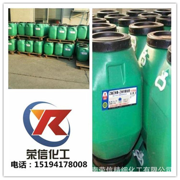 厂家直销 北京有机广维川维乳液 vae705乳液 量大优惠