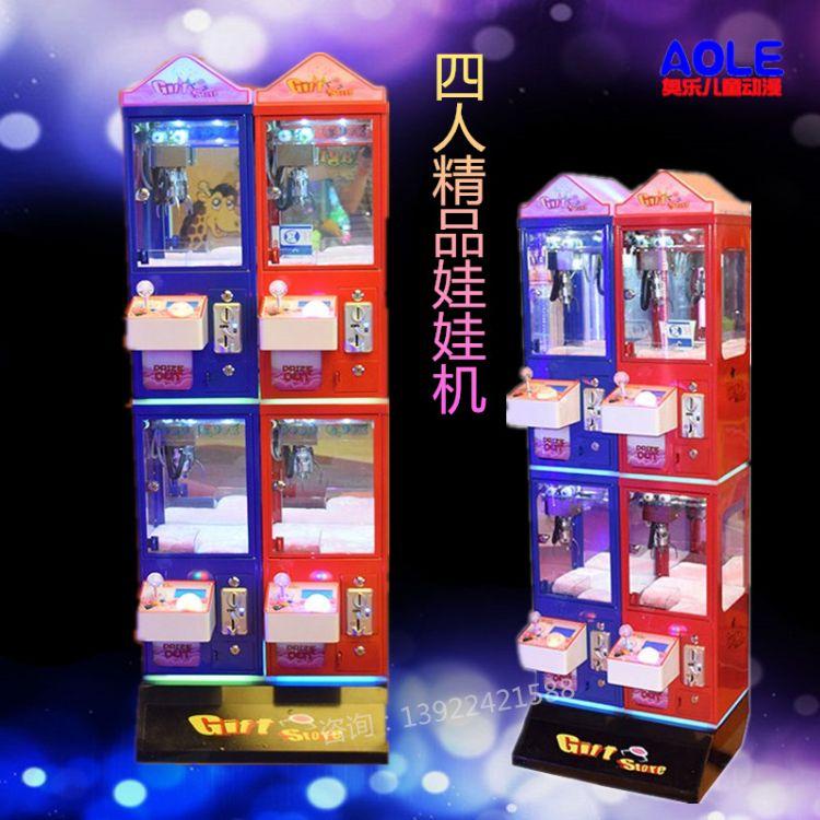 厂家直销双人四人精品娃娃机迷你公仔机MINI夹娃娃机小型夹娃娃机