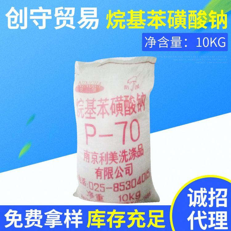 创守供应南京利美烷基苯磺酸钠P-70 十二烷基苯磺酸钠P70库存充足