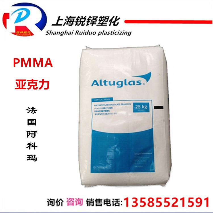 PMMA 法国阿科玛 V020制备光导纤维 聚甲基丙烯酸甲酯
