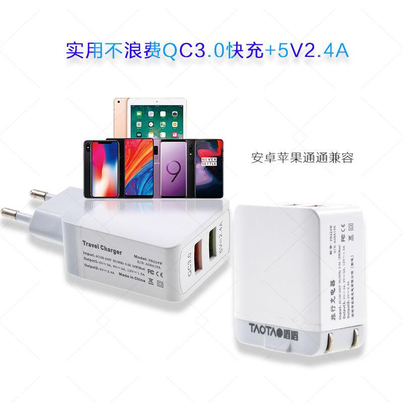 QC3.0充电器新款充电器2USB多口充电器-开发-定制充电器厂家批发