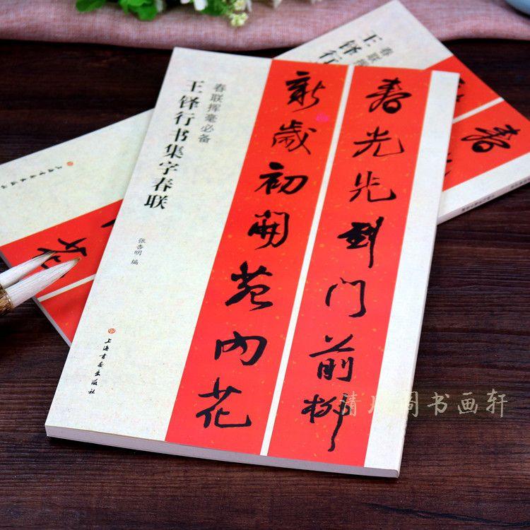 王铎行书集字春联春联挥毫春节对联毛笔书法字帖对联春联书法临摹
