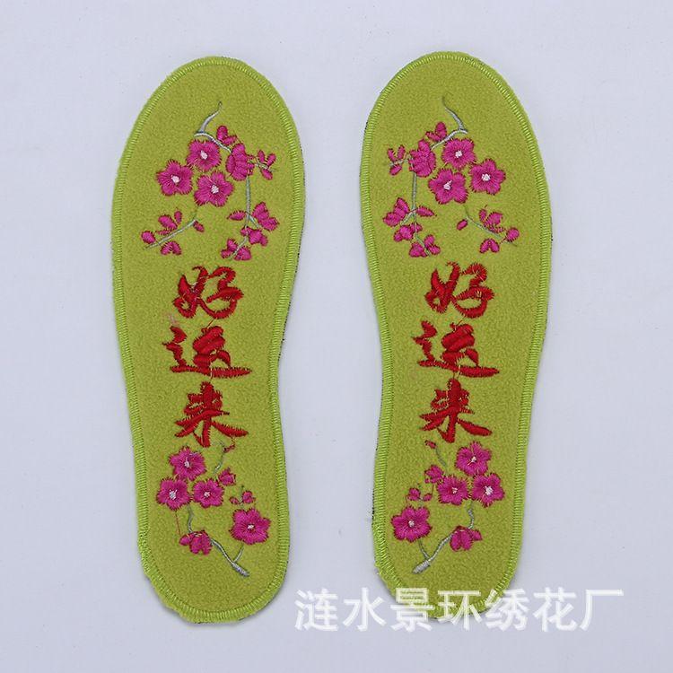 厂家直销纯棉布手工绣花鞋垫透气吸汗防臭 梅花款好运来鞋垫刺绣