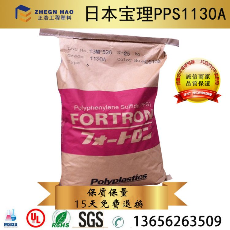 PPS 1130A6 进口宝理加纤增强30%阻燃耐高温PPS塑胶原料 现货热销