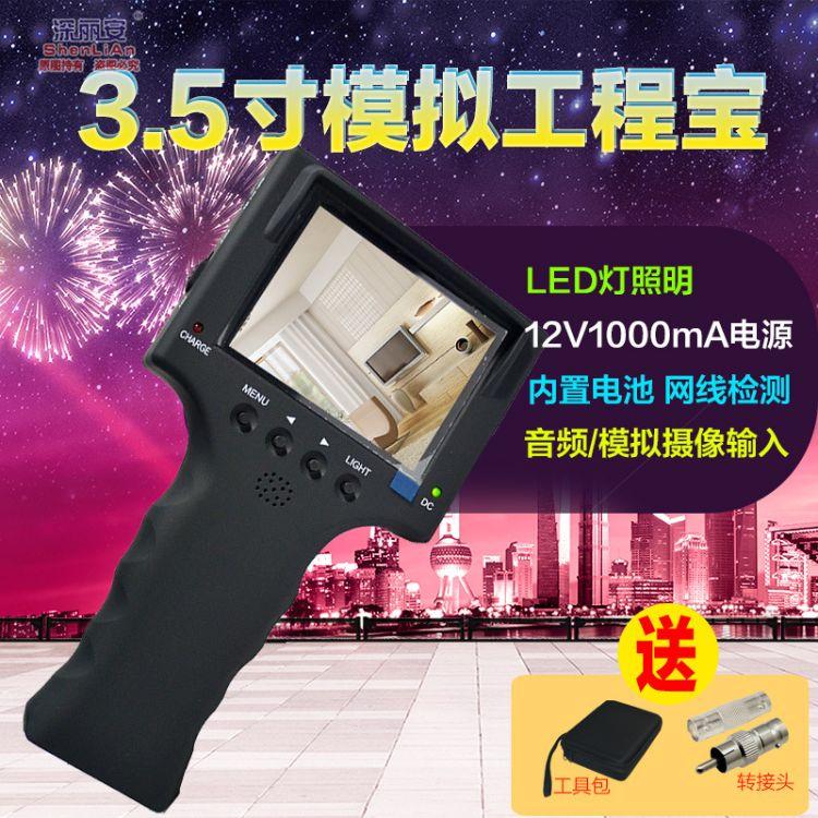 3.5寸工程宝监控视频测试仪监控摄像头调试仪带12V输出监控宝模拟