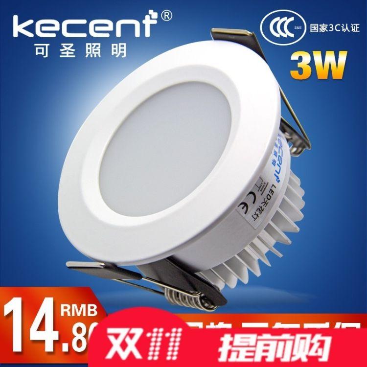 led筒灯3w 开孔5 5.5 5cm 6cm公分2寸天花灯嵌入式洞灯桶灯孔灯小