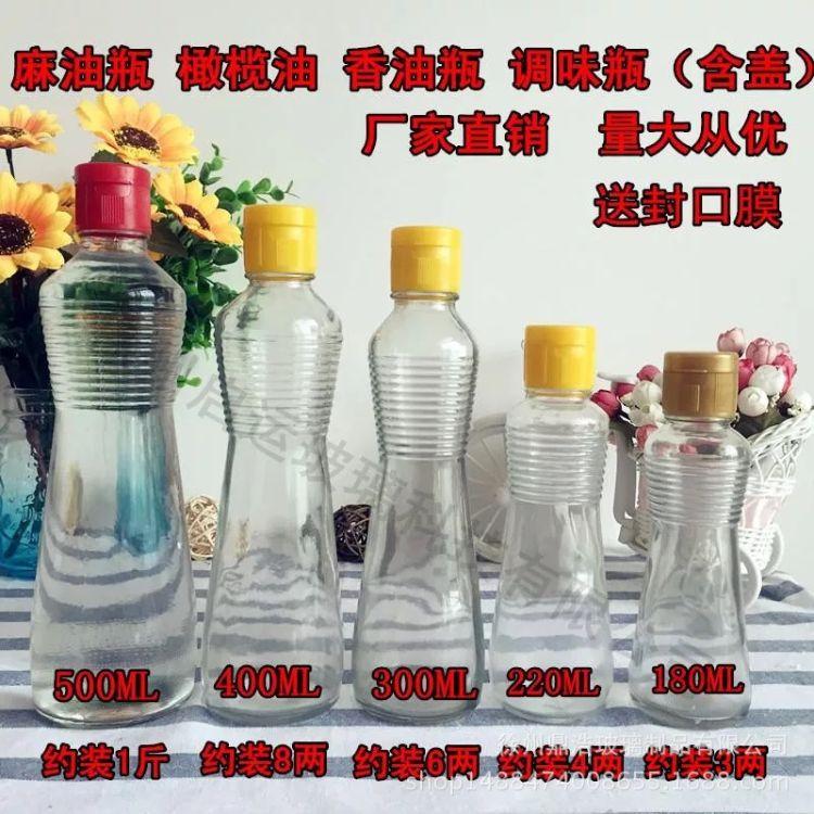 批发螺丝麻油玻璃瓶 麻油瓶香油瓶酱油瓶食用油芝麻油包装瓶