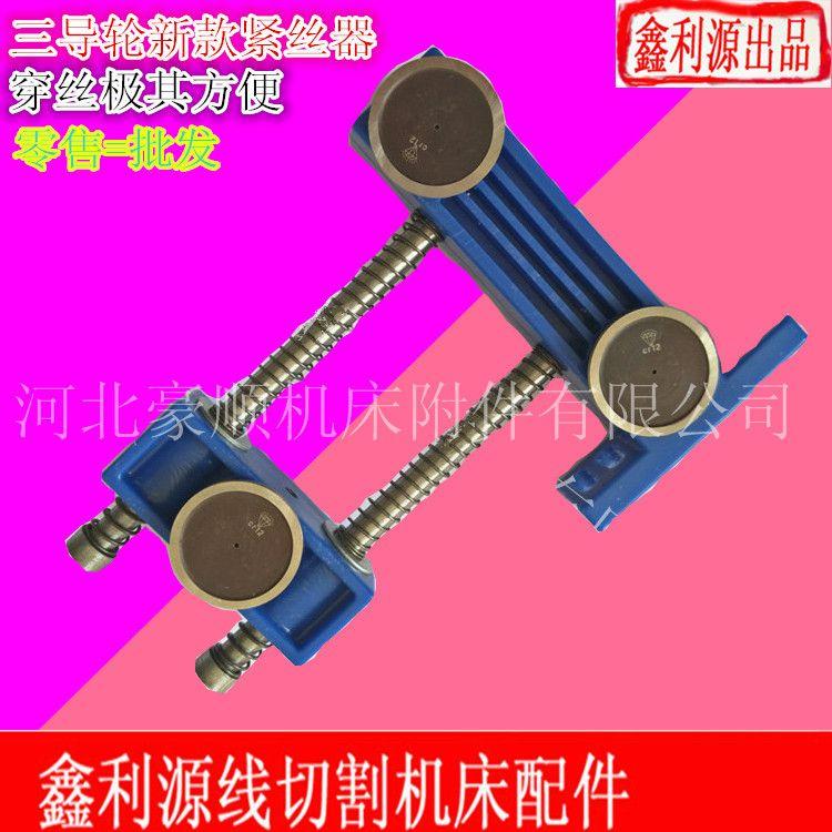 线切割自动紧丝器双导轮@线切割钼丝三导轮@超长自动紧丝器四导轮