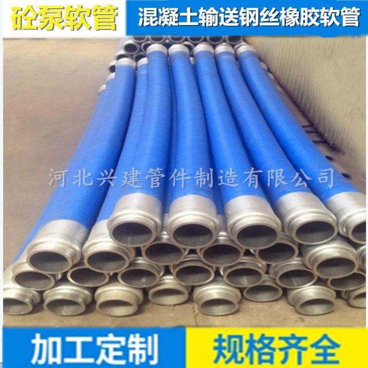 砂浆胶管 地泵软管 砼泵软管 高压胶管 混凝土输送泵胶管现货供应