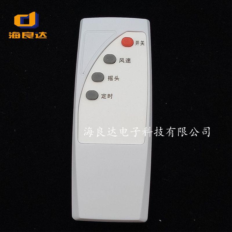 风扇遥控器 空调遥控器 无叶风扇遥控器 硅胶键遥控器定制
