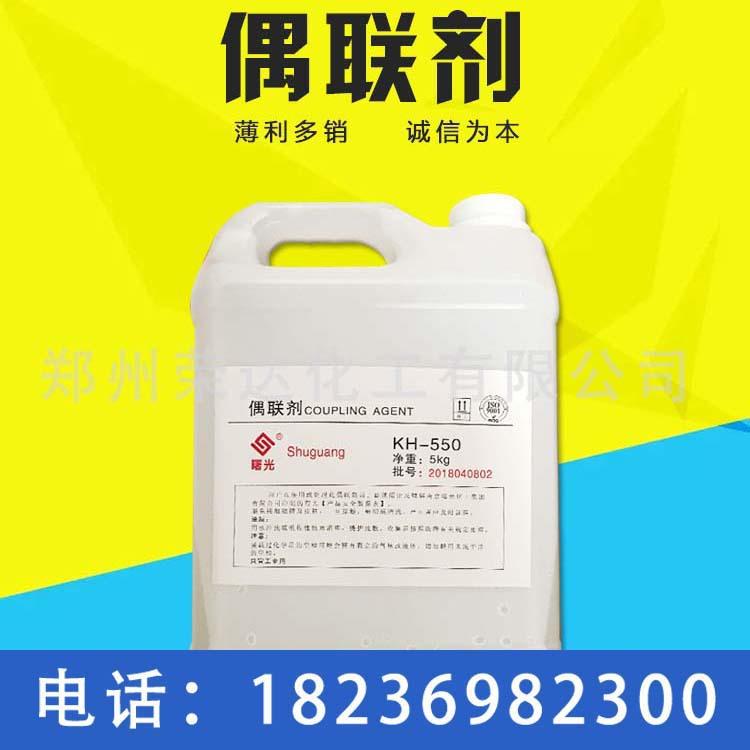 经销批发   氨基硅烷偶联剂 增粘剂 粘合剂 塑料添加剂