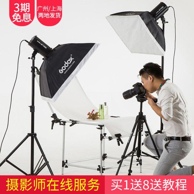 神牛摄影灯250W闪光灯摄影棚闪光灯影室摄影灯柔光灯套装淘宝拍照
