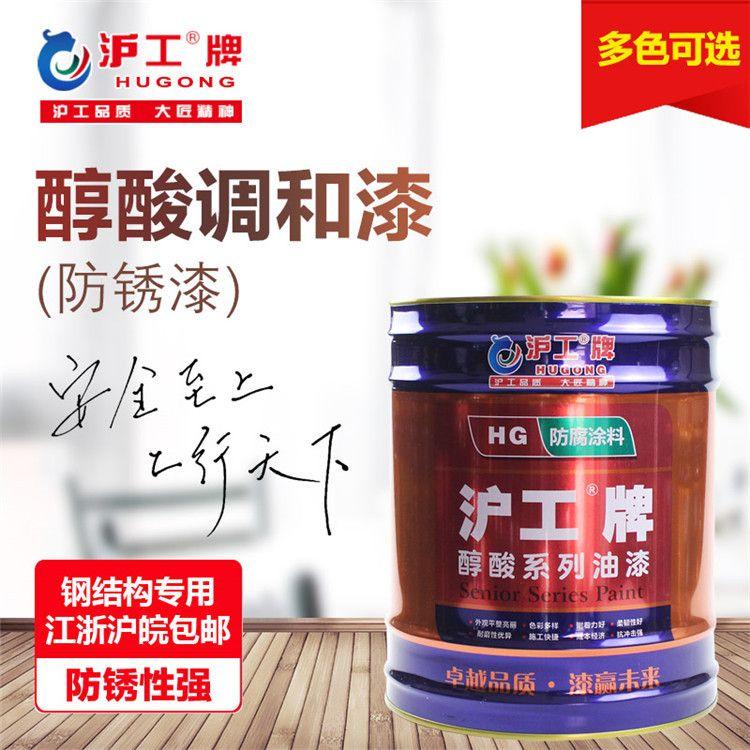 沪工牌 二类醇酸调和漆防锈漆 金属漆树脂清漆工业漆 油漆2.3KG