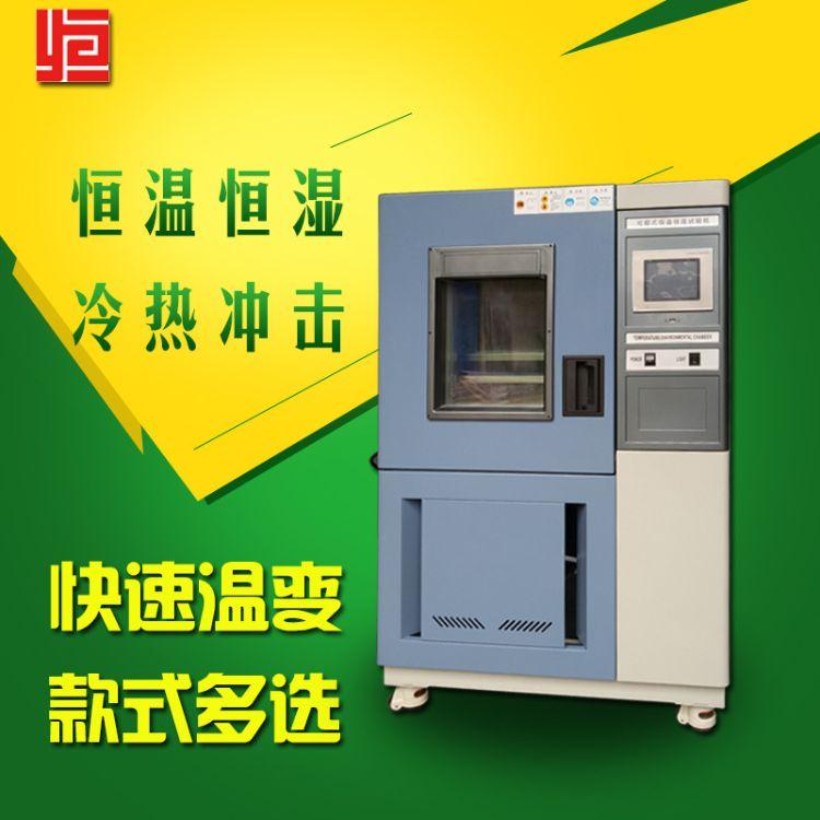 恒温恒湿试验箱小型恒温恒湿箱 高低温试验箱非标定制