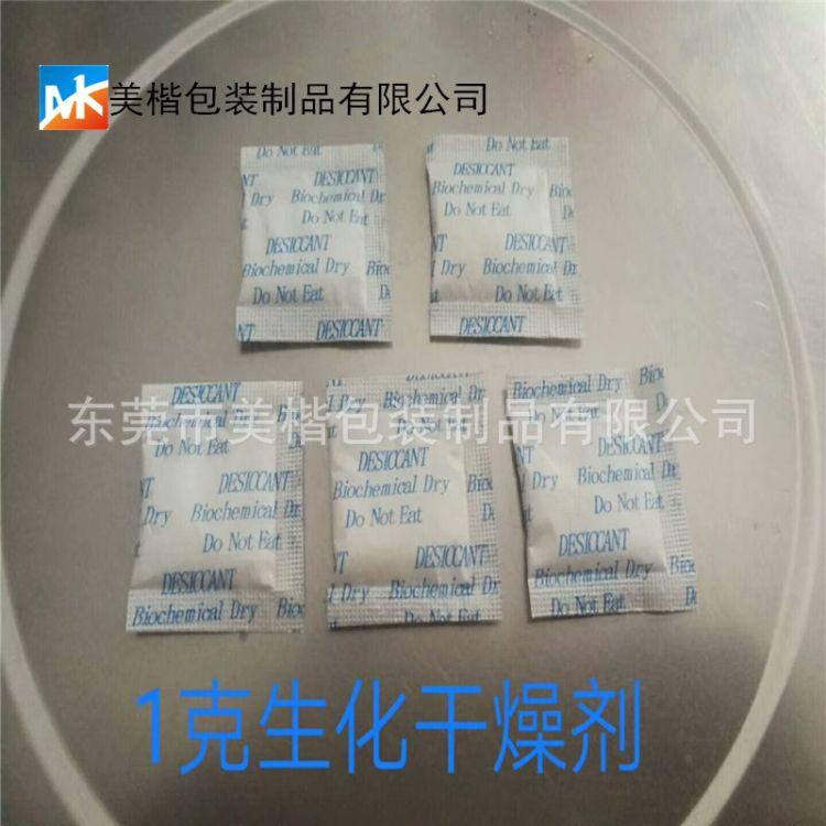 干燥剂厂家现货批发生化干燥剂 高吸水性生化干燥剂 粉状干燥剂