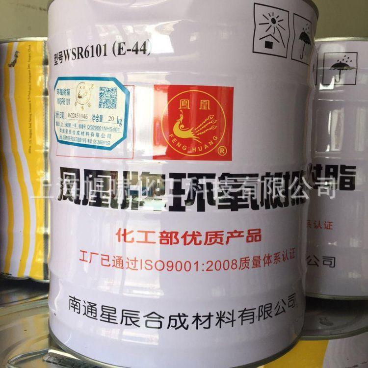 凤凰牌E44环氧树脂 防腐绝缘耐高温合成树脂 改性耐氧化环氧树脂