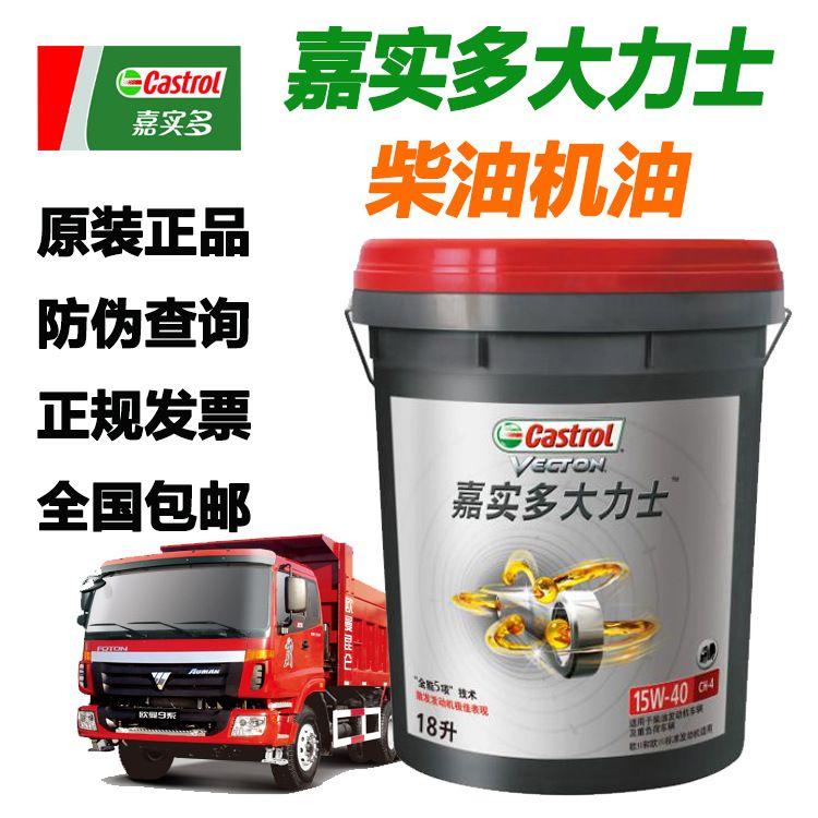 嘉实多大力士柴机油15W-40柴油发动机油 Vecton CH-4柴油机油批发