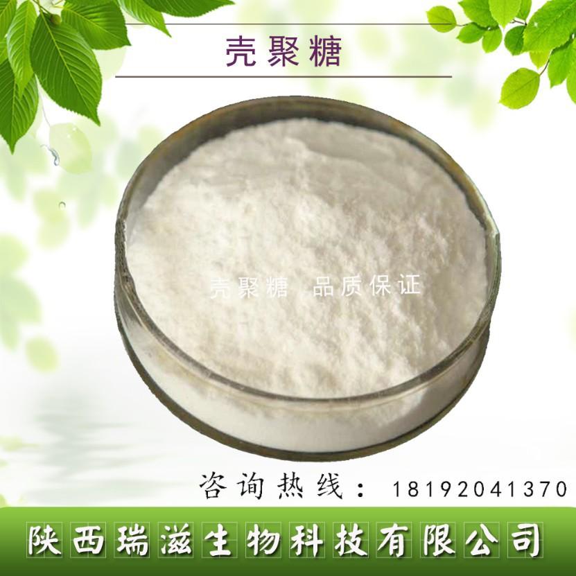 壳聚糖  水溶性壳聚糖 食品级 脱乙酰基度壳聚糖90% 甲壳素