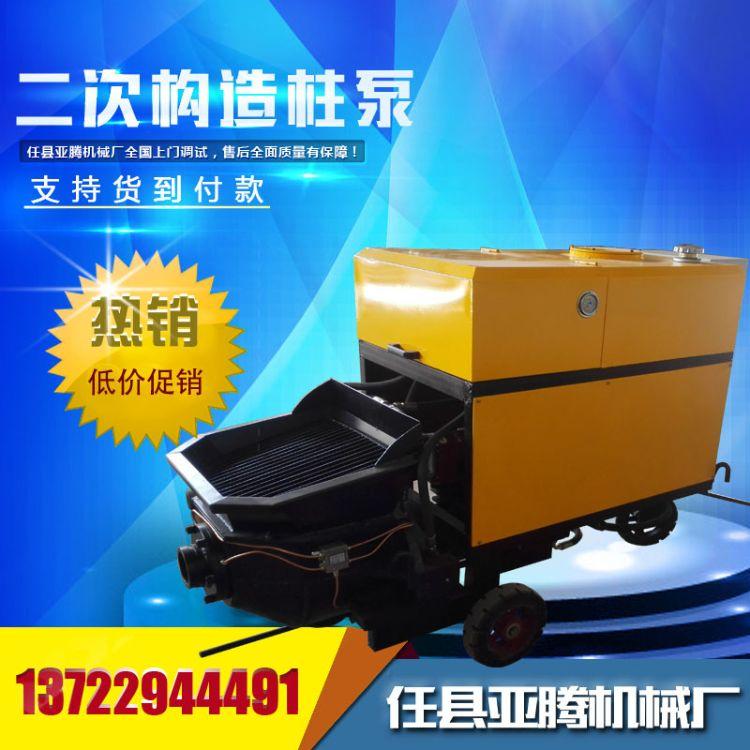 供应二次构造柱泵 微型二次构造柱泵构造柱生产厂家