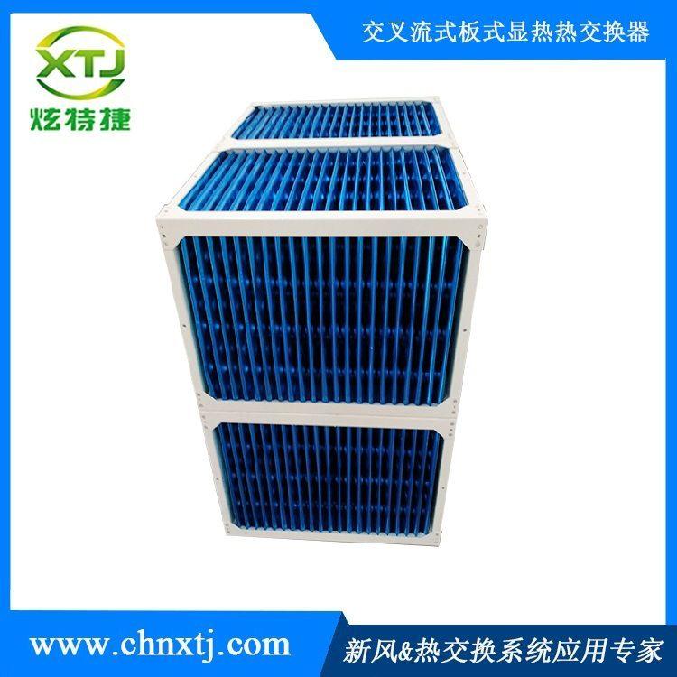 工业垃圾处理用热交换器 气气交换余热节能回收 通风换气