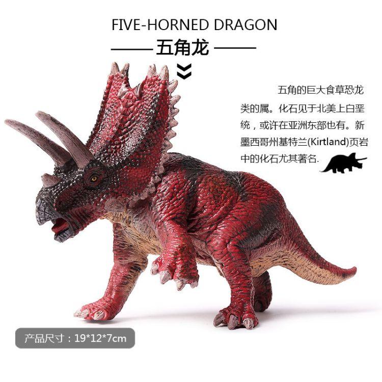 侏罗纪世界2 仿真静态恐龙模型 五角龙恐龙玩具实心野生动物模型