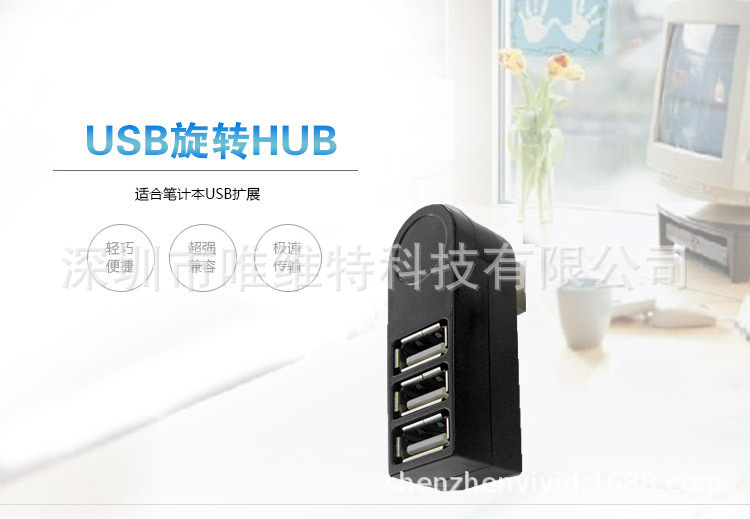 旋转USB2.0 HUB分线器3口usb hub旋转分线器3口usb 2.0集线...