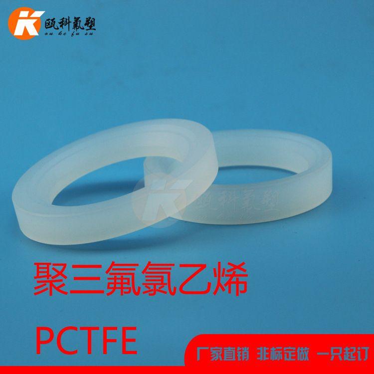 PCTFE三氟垫厂家