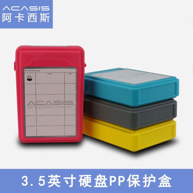 硬盘储存盒3.5寸硬盘保护收纳盒硬盘盒硬盘套硬盘储存盒环保材质