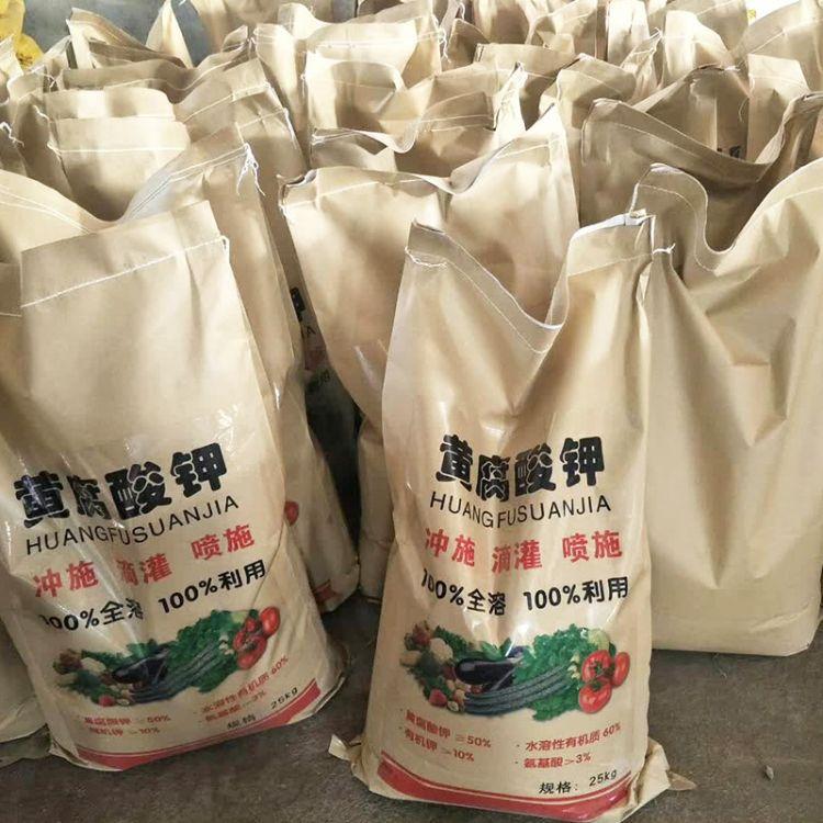 有机肥黄腐酸钾 喷施水滴灌速溶肥 提高作物产量改善品质