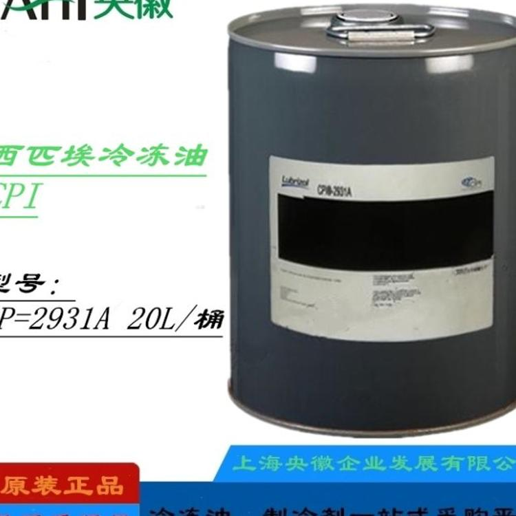 CPI西匹埃原装CP-2931A冷冻机油 约克离心机专用 直供山东安徽