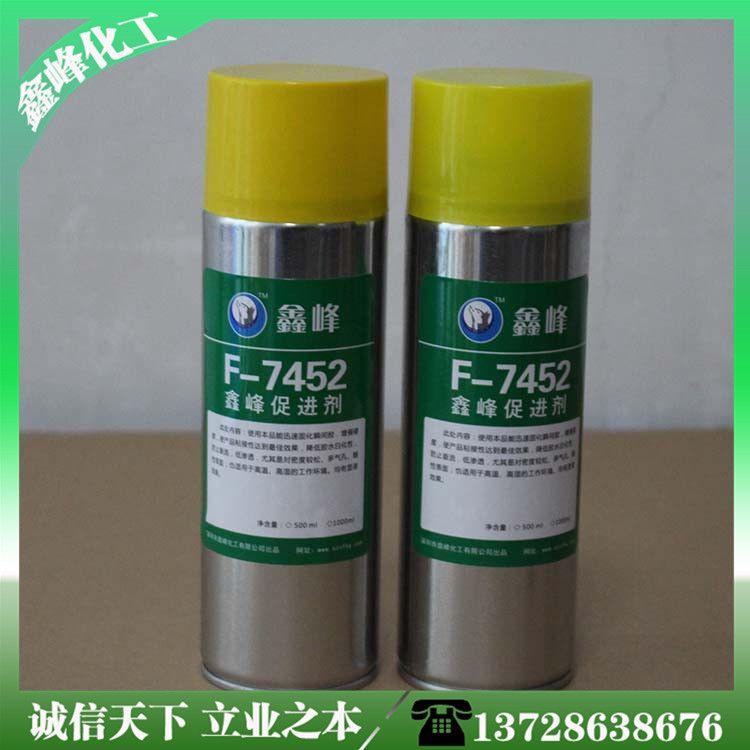厂家供喷雾型7452加速剂 瞬间胶加速剂 自喷502加速剂 喷雾处理剂