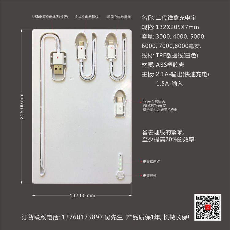 媒体包电源记事本内置充电宝 线盒充电宝 笔记本移动电源