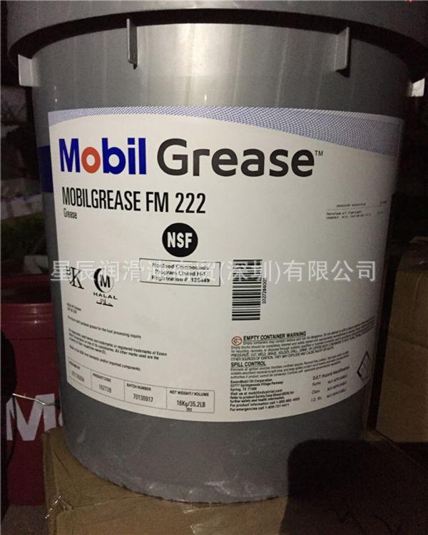 美孚FM222润滑脂食品级润滑脂 Mobil grease FM 222