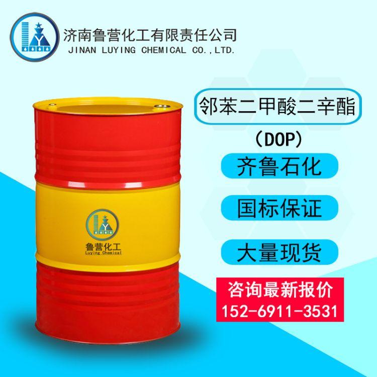 二辛酯dop 邻苯二甲酸二辛酯 齐鲁石化增塑剂 国标保证 现货供应