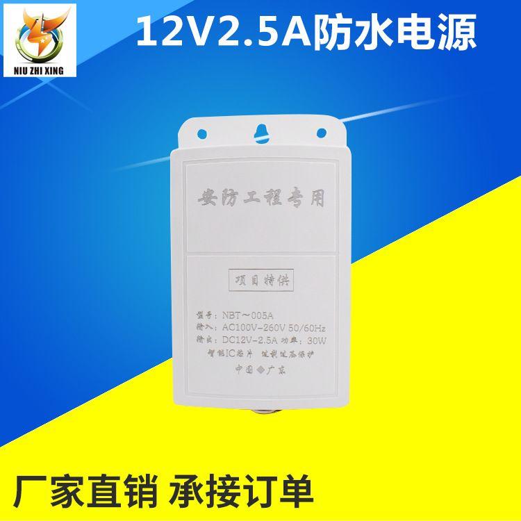 现货供应12V2.5A防水电源 安防工程专用电源 监控摄像电源适配器