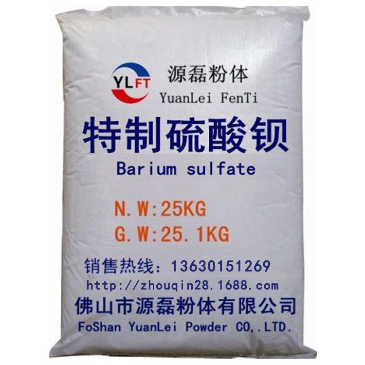 特制硫酸钡(粉末 涂料专用) 源磊粉体 佛山厂家供应