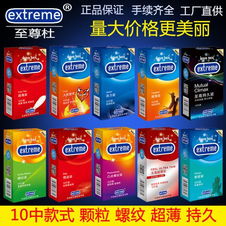 正品避孕套至尊杜螺纹12只装成人情趣用品安全套招商批发加盟代发